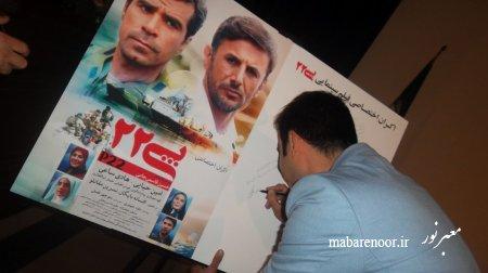اکران خصوصی فیلم سینمایی P22 - تاریخ 23 آذر 1394