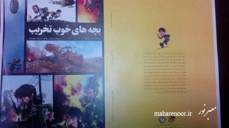 کتاب هائی که در ششمین کنگره تخصصی شهدای تخریبچی رو نمائی خواهد شد