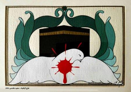 طرحهای گرافیکی جانباز گرافیست تخریبچی استاد سعید مقدسی در خصوص فاجعه منا